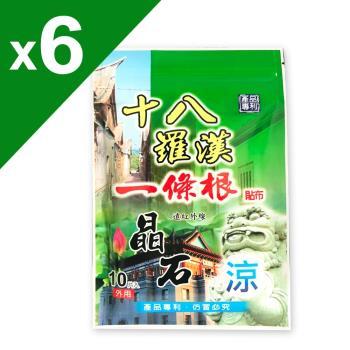 【十八羅漢】一條根晶石保健貼布-6包(遠紅外線-涼熱可選)