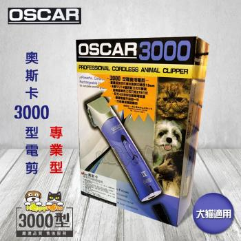 OSCAR-奧斯卡3000型電剪(專業型)