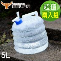 韓國SELPA 手提式戶外多功能折疊水桶/水箱/儲水/5公升(二入組)