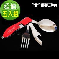 韓國SELPA 四合一多功能摺疊餐具組/湯匙/刀子/餐具(五入超值組合)