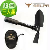 韓國SELPA 多用途收納折疊鏟/鋸子/鎬(三入組)