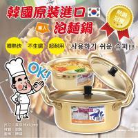 經典韓國鍋具 - 金光閃閃韓國泡麵鍋