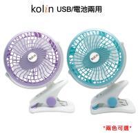 Kolin歌林 6吋 USB/電池兩用夾式360度旋轉電風扇KEF-HCA03