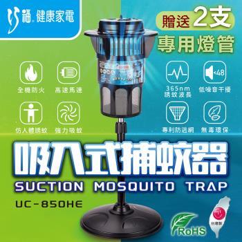 【巧福】吸入式捕蚊器大型 UC-850HE(送專用捕蚊燈管兩支)