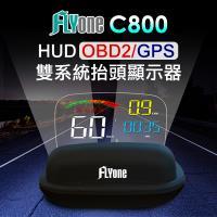 FLYone C800 HUD OBD2/GPS 雙系統多功能汽車抬頭顯示器