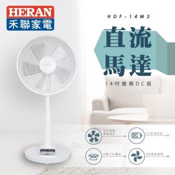 歡慶禾聯上市★HERAN禾聯 14吋 微電腦DC變頻風扇HDF-14M3