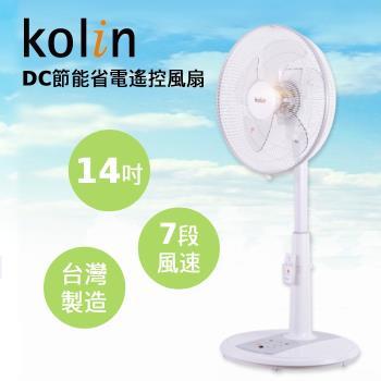 Kolin歌林 台灣製 14吋DC無線遙控風扇 (白)-庫