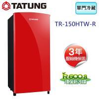 TATUNG大同 150公升單門冷藏冰箱 TR-150HTW-R