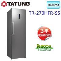 TATUNG大同 270公升自由配冷凍冰箱 TR-270HFR-SS