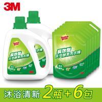 3M 長效型天然酵素洗衣精1800mlx2瓶+1600mlx6包-沐浴清新