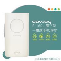 韓國Coway一體成型櫥下式RO淨水器Circle P-160L (含到府安裝)