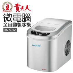 貴夫人 微電腦全自動製冰機 BK-501A