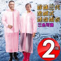 金德恩 達新牌 二件珍珠三代全開式透明ONE SIZE連身雨衣/適合151-180/多色可選