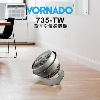 美國VORNADO沃拿多 11吋 渦流空氣循環機/循環扇/風扇735 / 735C 公司貨