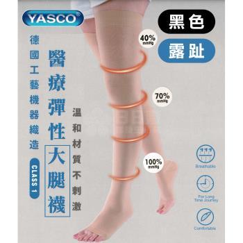 YASCO昭惠 醫療漸進式彈性襪x1雙 (大腿襪-露趾-黑色)