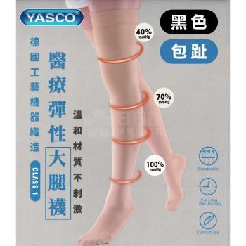 YASCO昭惠 醫療漸進式彈性襪x1雙 (大腿襪-包趾-黑色)