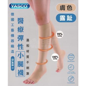 YASCO昭惠 醫療漸進式彈性襪x1雙 (小腿襪-露趾-膚色)