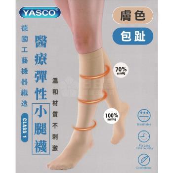YASCO昭惠 醫療漸進式彈性襪x1雙 (小腿襪-包趾-膚色)