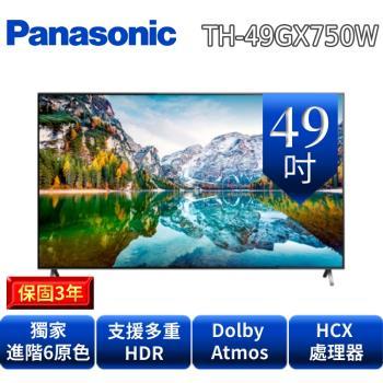 【Panasonic國際牌】49型4K連網液晶顯示器+視訊盒(TH-49GX750W) (含運無安裝)