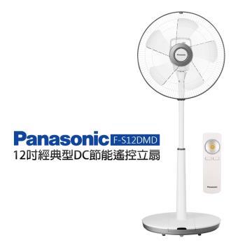 Panasonic國際牌 12吋 經典型DC節能遙控立扇/風扇F-S12DMD