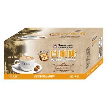 西雅圖榛果風味白咖啡三合一(52入*2盒)