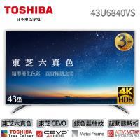 【TOSHIBA】東芝六真色43型4K LED液晶顯示器+視訊盒 (43U6840VS)