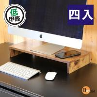 BuyJM 四入 低甲醛復古風防潑水桌上架 螢幕架