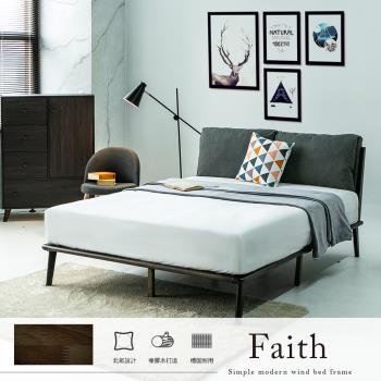 【obis】Faith北歐實木雙人5尺床架 實木床架