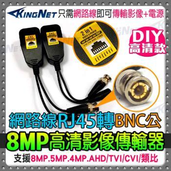 KINGNET 監視器周邊 最新雙絞線傳輸器 網路線轉BNC 訊號+電源 施工DIY 800萬 8MP 5MP 4MP 1080P 絞線器 轉接頭