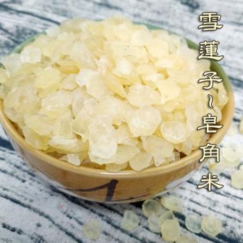 雪蓮子 雪蓮片(皂角米)  100克* 2入 免運組