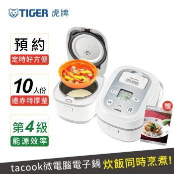 (日本製)TIGER虎牌 10人份tacook微電腦多功能電子鍋(JBX-B18R)買就送專用食譜