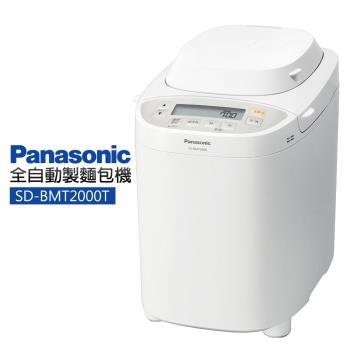 【Panasonic國際牌】全自動變頻製麵包機(SD-BMT2000T)