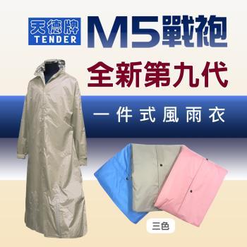 [天德牌] M5一件式風雨衣+隱藏鞋套(戰袍第九代素色版)卡其(連身雨衣)
