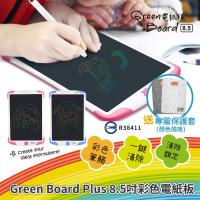 Green Board Plus 8.5吋 電紙板 電子紙手寫板(畫畫塗鴉、練習寫字、玩遊戲)-粉藍任你挑
