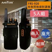 [超值五入組] AnyTalk FRS-920 免執照無線對講機【1組2入】座充 耐摔