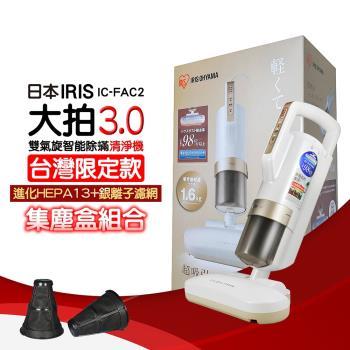 【加碼送銀離子+集塵盒】日本IRIS IC-FAC2 雙氣旋智能除蟎吸塵器 大拍3.0 HEPA13 銀離子限定版(公司貨)-庫