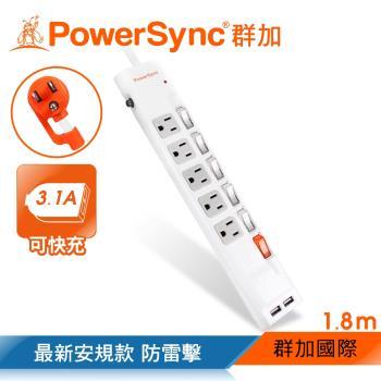 群加 PowerSync 6開5插防雷擊3.1A USB延長線/1.8m (TPS365UB9018)