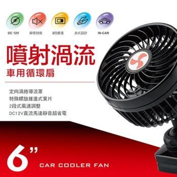 3D車載渦流循環風扇 6吋 12V
