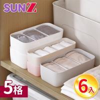 SUNZ-北歐簡約風五格內衣褲小物收納盒(超值6入組)