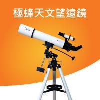 極蜂天文望遠鏡