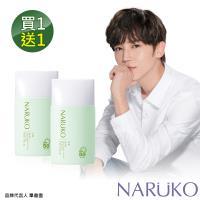 NARUKO 牛爾 買1送1 茶樹抗痘冰肌防曬乳SPF50★ ★ ★  2入