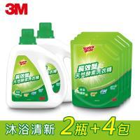 3M 長效型天然酵素洗衣精1800mlx2瓶+1600mlx4包-沐浴清新