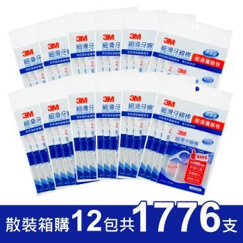 3M 細滑牙線棒-散裝量販包(超值12入組/共1776支)