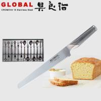 日本YOSHIKIN 具良治GLOBAL日本專業麵包刀22CM送12入不鏽鋼水果叉匙組