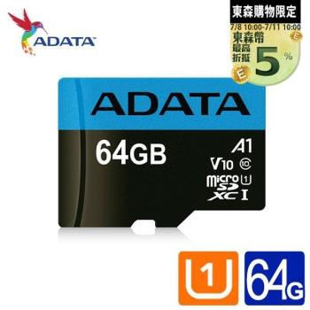 威剛 Premier microSDXC UHS-I (A1) 64GB 記憶卡(附轉卡)