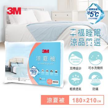 3M 瞬涼5度可水洗涼夏被-星空藍-雙人6X7(限時贈3M酵素洗衣精)