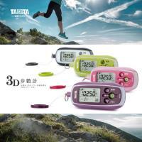 日本TANITA三軸感應智慧計步器暨防身警報器FB-736
