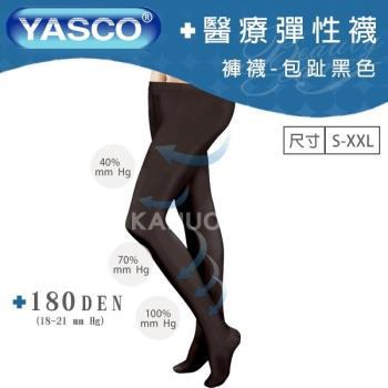 YASCO昭惠 醫療漸進式彈性襪x1雙 (褲襪-包趾-黑色)