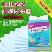 Huppy 哈比狗狗訓練尿布墊1包裝 (58cm*58cm 72片/包)