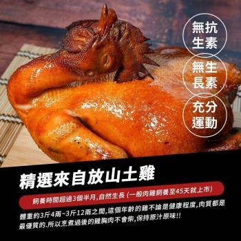 鮮味達人-煙燻甘蔗雞